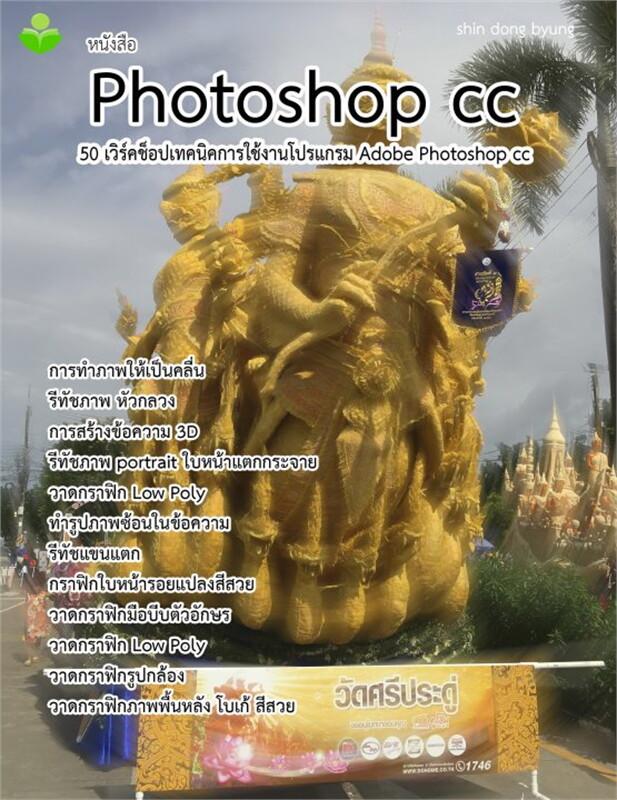Photoshop cc 50 Workshop