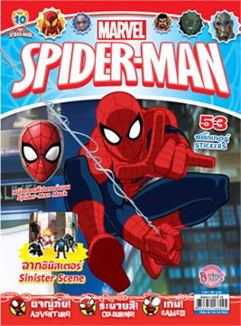 นิตยสาร SPIDER-MAN ฉบับที่ 10