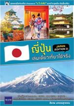 ญี่ปุ่น เล่มเดียวเที่ยวได้จริง Edition 2