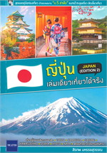 ญี่ปุ่น เล่มเดียวเที่ยวได้จริง (JAPAN EDITION 2)