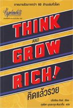 THINK AND GROW RICH! คิดแล้วรวย