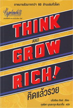 THINK AND GROW RICH! คิดแล้วรวย