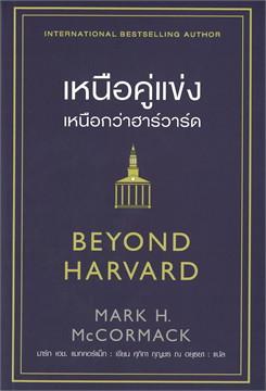 เหนือคู่แข่ง เหนือกว่าฮาร์วาร์ด BEYOND HARVARD