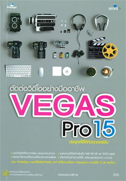 ตัดต่อวิดีโออย่างมืออาชีพด้วย Vegas Pro15 ฉบับสมบูรณ์
