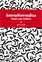 อิสลามกับการเมือง : Islam and Politics