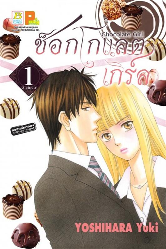 CHOCOLATE GIRL ช็อกโกแลต เกิร์ล เล่ม 1