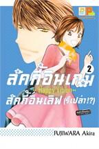ลัคกี้อินเกม ลัคกี้อินเลิฟ (รึเปล่า!?) Happy Vision เล่ม 2