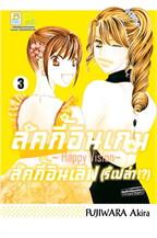 ลัคกี้อินเกม ลัคกี้อินเลิฟ (รึเปล่า!?) Happy Vision เล่ม 3