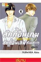 ลัคกี้อินเกม ลัคกี้อินเลิฟ (รึเปล่า!?) Happy Vision เล่ม 4 (เล่มจบ)