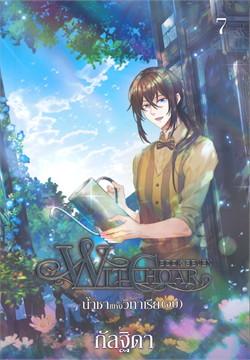 WITCHOAR book seven : น้ำชาแห่งวิทาเรีย เล่ม 7 (จบ)