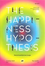 วิทยาศาสตร์แห่งความสุข : สำรวจความสุขและความหมายของชีวิตด้วยวิทยาศาสตร์
