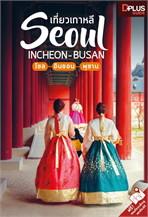 เที่ยวเกาหลี SEOUL INCHEON-BUSAN