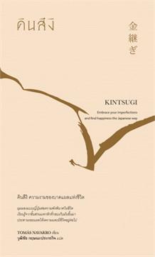 คินสึงิ (KINTSUGI) ความงามของบาดแผลแห่งชีวิต