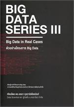 Big Data Series III: Big Data in Real Cases ตัวอย่างโครงการ Big Data