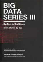 Big Data Series III: Big Data in Real Cases ตัวอย่างโครงการ Big Data
