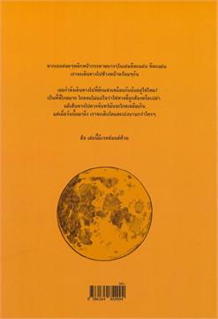 ทานตะวันบนดวงจันทร์ SUNFLOWER ON THE MOON
