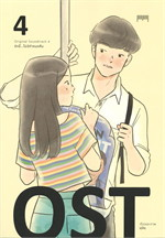 OST รักนี้...ไม่มีกำหนดคืน เล่ม 4