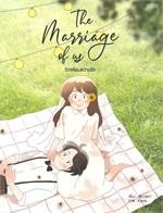 The Marriage of us วิวาห์ของความรัก