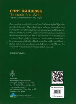 ภาษา วัฒนธรรมกับการแปล : ไทย-อังกฤษ