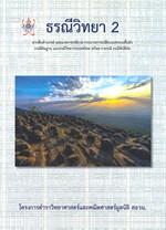 ธรณีวิทยา 2 โครงการตำราวิทยาศาสตร์และคณิตศาสตร์มูลนิธิ สอวน.