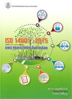 ISO 14001 : 2015 ระบบมาตรฐานการจัดการสิ่งแวดล้อม