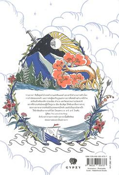 Kalevala เทพปกรณัมแห่งฟินแลนด์