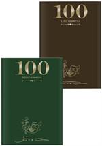 100 Life Lessons : 100 บทเรียนชีวิต (คละปก)