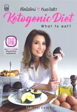 Ketogenic Diet: What to eat? คีโตมือใหม่กินอะไรดี?