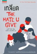 เกลียด THE HATE U GIVE