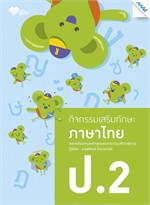 กิจกรรมเสริมทักษะ ภาษาไทย ป.2