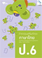 กิจกรรมเสริมทักษะ ภาษาไทย ป.6