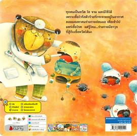 หยุดหวัด สกัดฮัดเช้ย : ชุด นิทานวิทยาศาสตร์พัฒนาทักษะสมอง EF