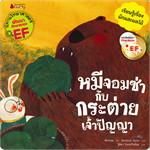 หมีจอมซ่ากับกระต่ายเจ้าปัญญา : ชุด นิทานวิทยาศาสตร์พัฒนาทักษะสมอง EF