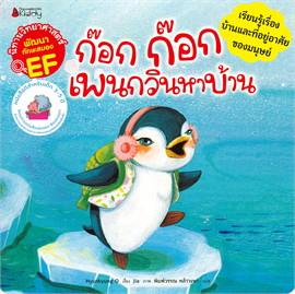 ก๊อก ก๊อก เพนกวินหาบ้าน : ชุด นิทานวิทยาศาสตร์พัฒนาทักษะสมอง EF