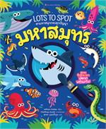 มหาสมุทร : ชุด LOTS TO SPOT ตามหาสนุกกระตุกปัญญา