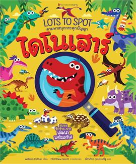แพ็กชุด Lot of Spot ตามหาสนุกกระตุกปัญญา (4 เล่ม)