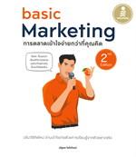 basic Marketing การตลาดเข้าใจง่ายกว่าที่คุณคิด