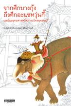 จากศึกบางกุ้งถึงศึกอะแซหวุ่นกี้ : เผยโฉมยุทธศาสตร์พม่ารบไทยยุคธนบุรี