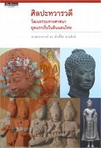 ศิลปะทวารวดี : วัฒนธรรมทางศาสนายุคแรกเริ่มในดินแดนไทย