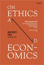 จริยเศรษฐศาสตร์ : On Ethics and Economics