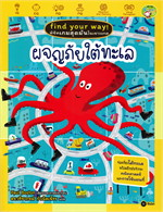 find your way! พิชิตเกมสุดมันในเขาวงกต : ผจญภัยใต้ทะเล