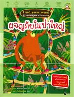 find your way! พิชิตเกมสุดมันในเขาวงกต : ผจญภัยในป่าใหญ่