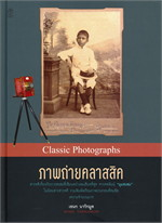 ภาพถ่ายคลาสสิค Classic Photographs