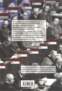 THE NUREMBERG TRIALS THE NAZIS BROUGHT TO JUSTICE พิพากษานาซี