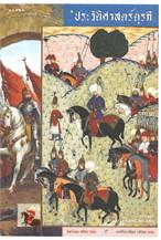 Turkey A Short History ประวัติศาสตร์ตุรกี