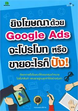 ยิงโฆษณาด้วย Google Ads จะโปรโมท หรือขายอะไรก็ปัง!