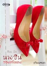 นางซินรองเท้าแดง