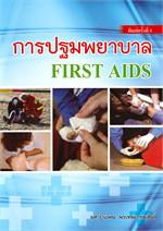การปฐมพยาบาล (FIRST AIDS)
