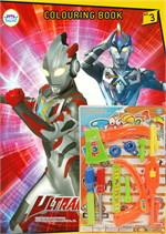 Gift Set Ultraman + ชุดช่างซ่อม (คละ)