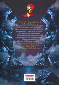 หาญท้าชะตาฟ้า ปริศนายุทธจักร ภาค 2 เล่ม 16